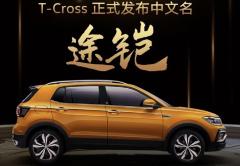 上汽大众新款SUV途铠 售12.79-15.99万