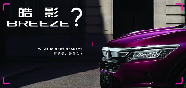 广汽本田又添新成员,CR-V姊妹车型正式定名皓影
