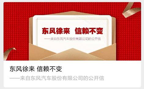 """东风汽车股份发布公开信 为战胜疫情注入""""强心剂"""""""