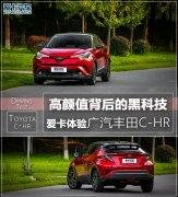 高颜值背后的黑科技 体验广汽丰田C-HR
