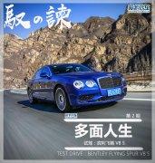 《驭·谏》第2期 :多面人生 飞驰V8 S