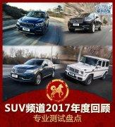 爱卡SUV频道2017年度回顾 专业测试盘点