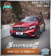 爱卡SUV专业测试 AMG GLC 43 轿跑SUV